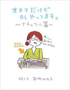 能町みね子さんの本